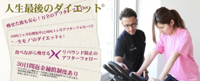 XSLIM(エクスリム)大阪梅田本店の画像