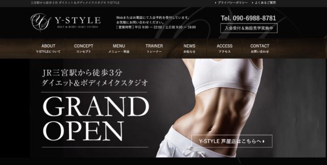 Y-STYLE ダイエット&ボディメイクスタジオ神戸店の画像