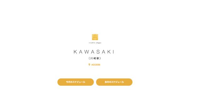 スタジオ・ヨギー 川崎の画像