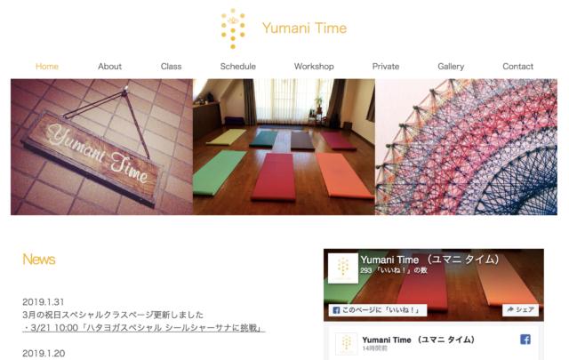 Yumani Timeの画像