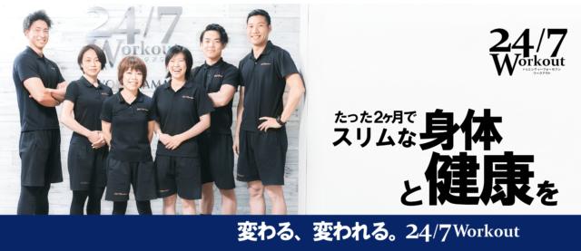 24/7 ワークアウト 宇都宮店の画像