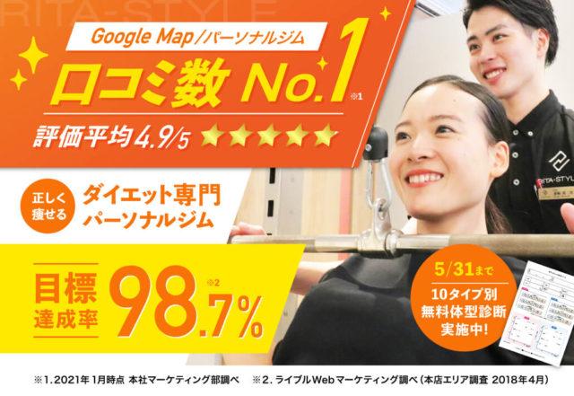 RITA-STYLE博多筑紫口店の画像