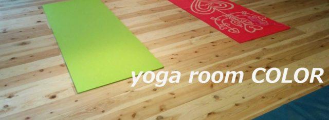 yogaroomCOLORの画像