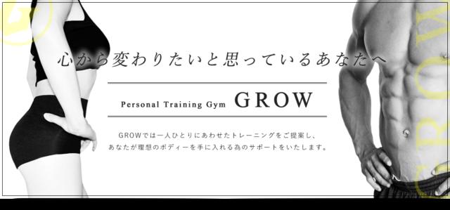 GROW矢三店の画像