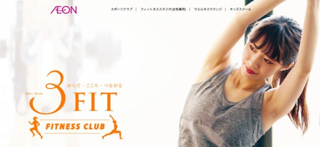 イオンスポーツクラブ3FIT 戸塚店の画像