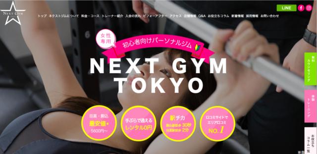 NEXT GYM TOKYO 目黒店の画像