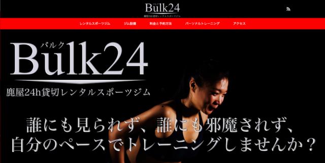 Bulk24の画像