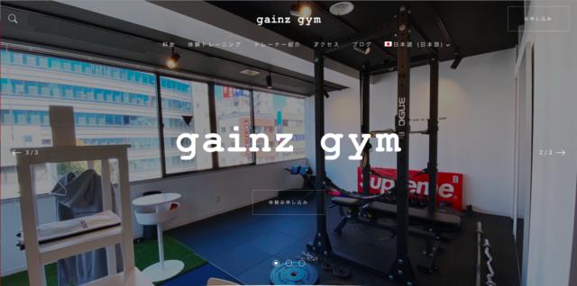 gainz gymの画像