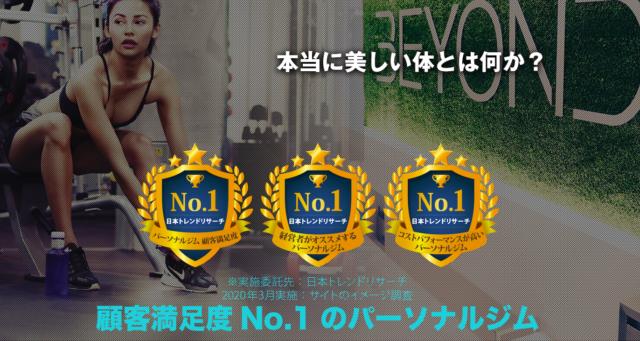 BEYOND 立川本館 / 立川ANNEX店の画像