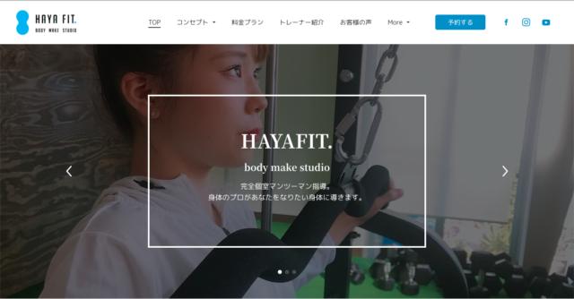HAYAFIT body make studioの画像