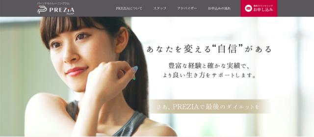 PREZiAの画像