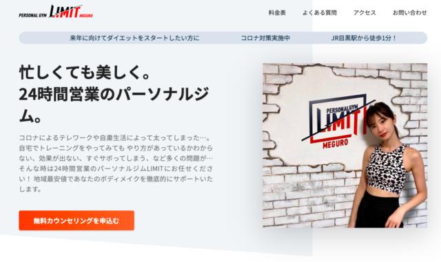 Personal Gym LIMIT meguroの画像