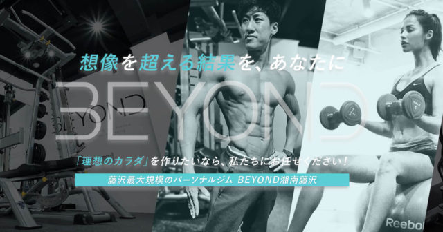BEYOND 湘南藤沢店の画像