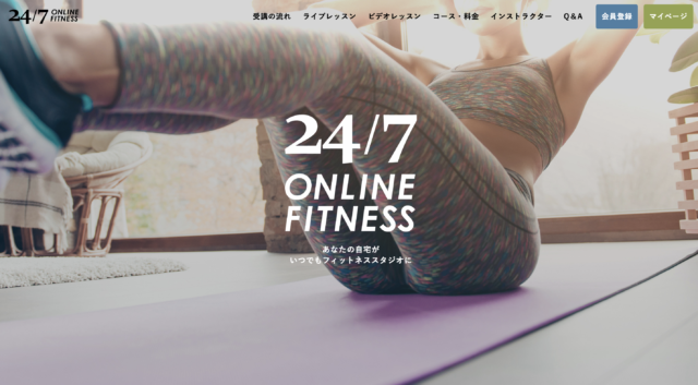 24/7 Online Fitness【オンラインパーソナル】の画像
