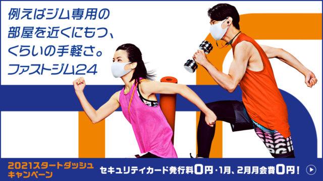 FASTGYM24 下赤塚店の画像