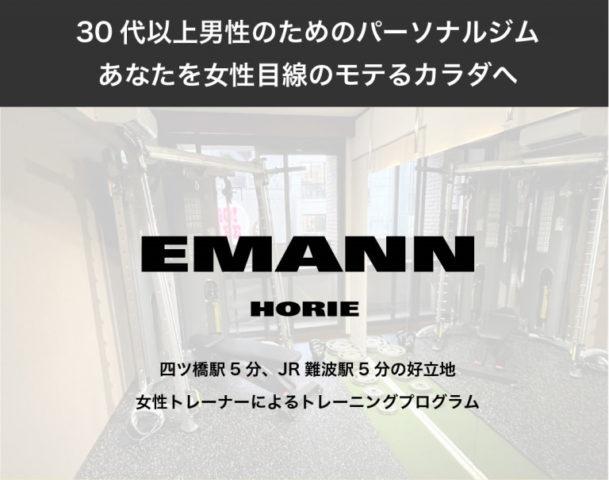 PRIVATE GYM EMANN(パーソナルジムエマン)の画像